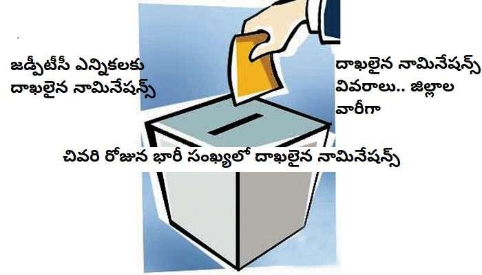 ZPTC election in AP: జడ్పీటీసీ ఎన్నికలకు దాఖలైన నామినేషన్స్.. జిల్లాల వారీగా వివరాలు