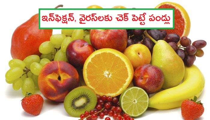 Fruits and vitamins: ఈ పండ్లు తింటే ఇన్ఫెక్షన్, వైరస్లకు చెక్ పెట్టొచ్చు
