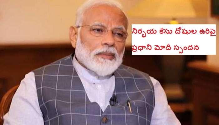 Nirbhaya case convicts: నిర్భయ కేసు దోషుల ఉరిపై స్పందించిన ప్రధాని మోదీ