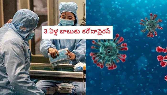 Coronavirus alert: తెలంగాణలో 3 ఏళ్ల బాబుకు కరోనావైరస్!