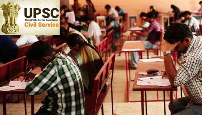 UPSC సివిల్ సర్వీసెస్ ప్రిలిమ్స్ వాయిదా.. రెండు వారాల్లో తేదీ ఖరారు