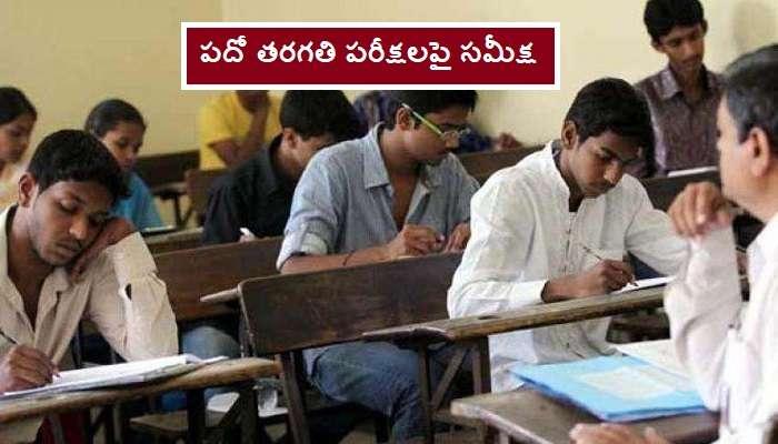 SSC Exams: పదో తరగతి పరీక్షలపై మంత్రి సమీక్ష, సూచనలు