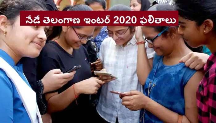 TS inter results: నేడు ఇంటర్ 2020 ఫలితాలు