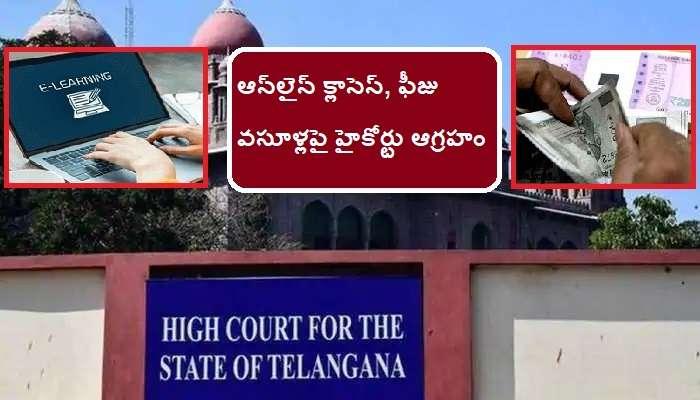 TS high court: ఆన్లైన్ క్లాసెస్, ఫీజు వసూళ్లపై మండిపడిన హై కోర్టు