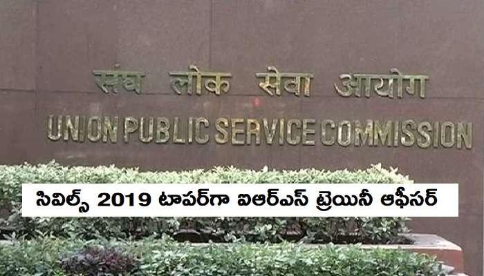 UPSC సివిల్ సర్వీసెస్ 2019 తుది ఫలితాల విడుదల.. టాపర్గా IRS Trainee