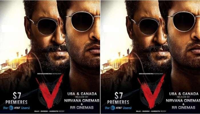 V movie: సెప్టెంబరు 5న నేనే మీ ఇంటికి వస్తున్నా: నాని