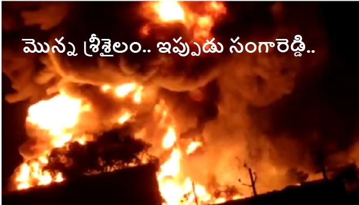 SangaReddy fire accident: సాల్వెంట్స్ గోడౌన్లో భారీ అగ్ని ప్రమాదం