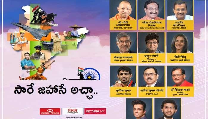 #SareJahanSeAccha: భారత్ ఖ్యాతిని చాటి చెప్పే జీ హిందుస్తాన్ స్పెషల్ ఈవెంట్