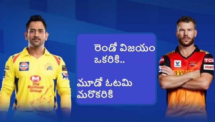 CSK vs SRH, IPL 2020: చెన్నై సూపర్ కింగ్స్పై సన్రైజర్స్ గెలుపు.. ధోనీకి మరో దెబ్బ!
