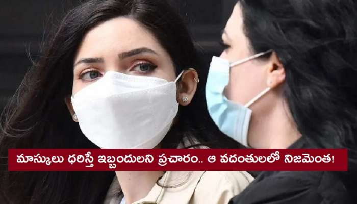 Wearing Face Mask Issues: ఫేస్ మాస్కు ధరిస్తే నిజంగానే ఈ సమస్యలు వస్తాయా?