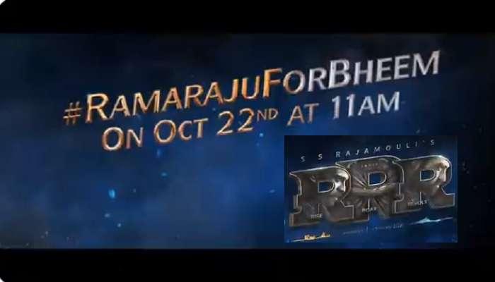 Ramaraju for Bheem teaser: 'రామరాజు ఫర్ భీమ్ ' సీక్రెట్ ఇదేనా ?
