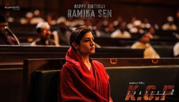 Raveena Tandon Birthday: KGF 2 పవర్ఫుల్ లుక్ రిలీజ్