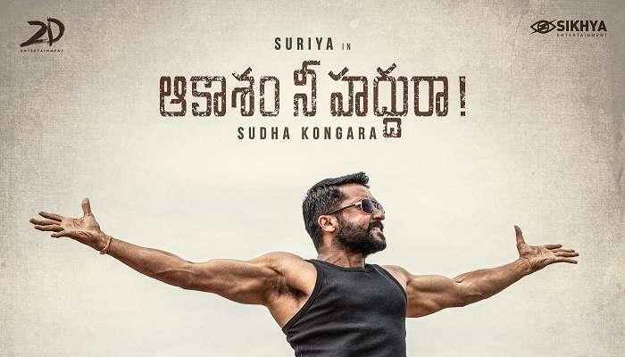 Suriya Movie: ఆసక్తికరంగా 'ఆకాశం నీ హద్దురా' ట్రైలర్