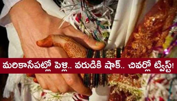 Bride Stops Marriage: కాసేపు ఆగు నా లవర్ వస్తాడు.. షాకిచ్చిన వధువు.. చివర్లో ట్విస్ట్