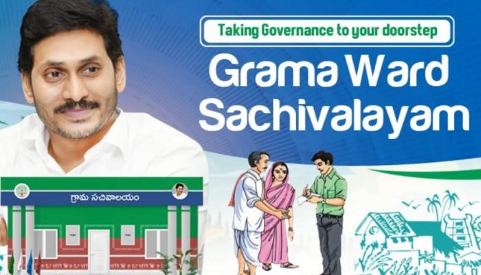 Grama Sachivalayam Dress Code: గ్రామ సచివాలయ సిబ్బందికి యూనిఫార్మ్