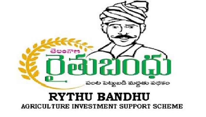 Rythu Bandhu: నేటినుంచి 'రైతుబంధు' సాయం పంపిణీ