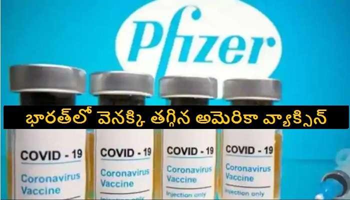 Pfizer COVID-19 vaccine: కొవిడ్-19 వ్యాక్సిన్ ఎమర్జెన్సీ యూజ్పై ఫైజర్ కీలక నిర్ణయం