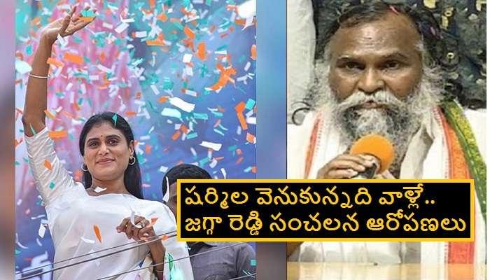 YS Sharmila ను రంగంలోకి దింపింది సీఎం కేసీఆర్, BJP పార్టీలే : Jagga Reddy