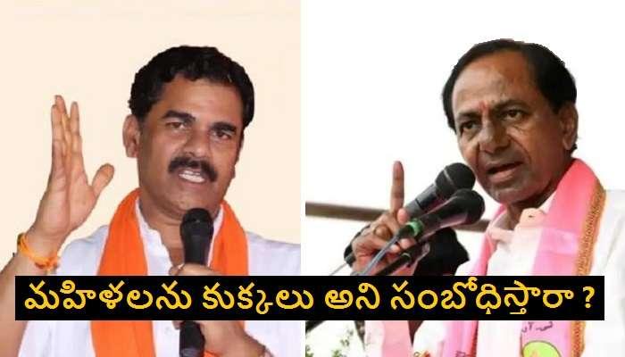 Nagarjuna Sagar: మహిళలను కుక్కలు అని సంబోధిస్తారా ? CM KCR కామెంట్స్పై BJP ఫైర్