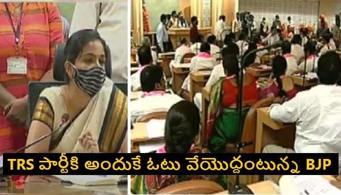 GHMC Mayor elections: TRS పార్టీది రాజకీయ వ్యభిచారం.. టీఆర్ఎస్, MIM పార్టీలపై BJP నేతల ఘాటు వ్యాఖ్యలు
