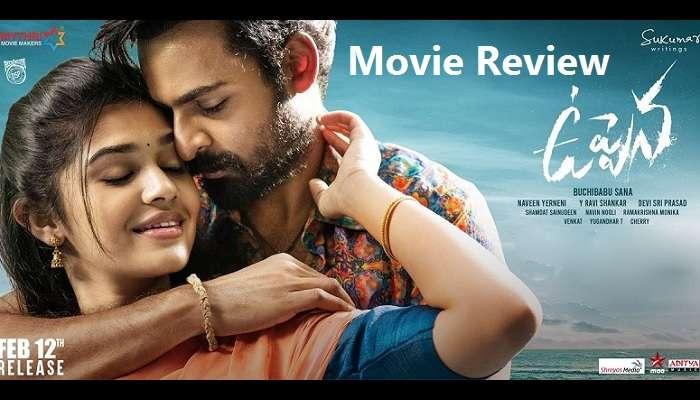 Uppena movie review: ఉప్పెన మూవీ రివ్యూ, రేటింగ్