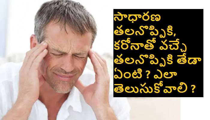 Headache with COVID-19: కరోనాతో వచ్చే తలనొప్పికి, సాధారణ తలనొప్పికి Symptoms ఎలా ఉంటాయి ?