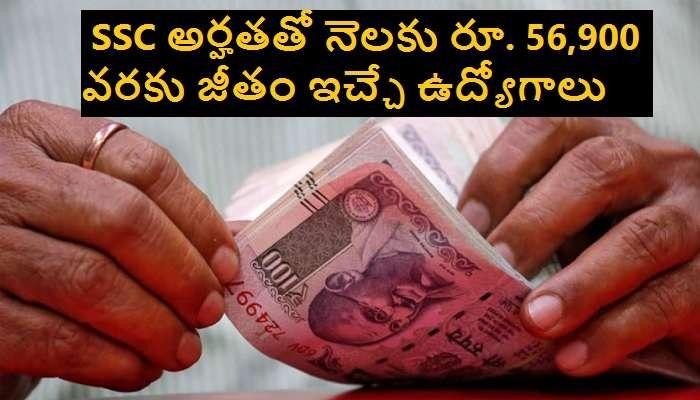 7th Pay Commission Latest News: 10వ తరగతి అర్హతతో Central govt jobs, నెలకు రూ. 56,900 వరకు జీతం