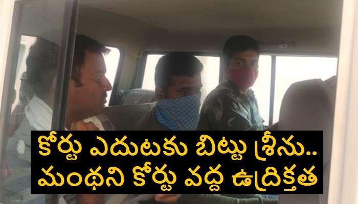 Vaman Rao murder case: మంథని కోర్టు వద్దకు Bittu Srinu, పరిస్థితి ఉద్రిక్తం