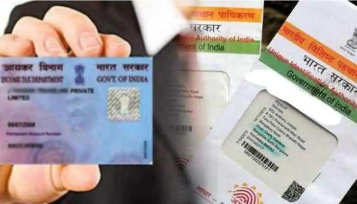 Aadhaar card and pan card linking: మీ ఆధార్ కార్డు , పాన్కార్డు లింక్ కాలేదా..లేదంటే రద్దైపోతుంది.