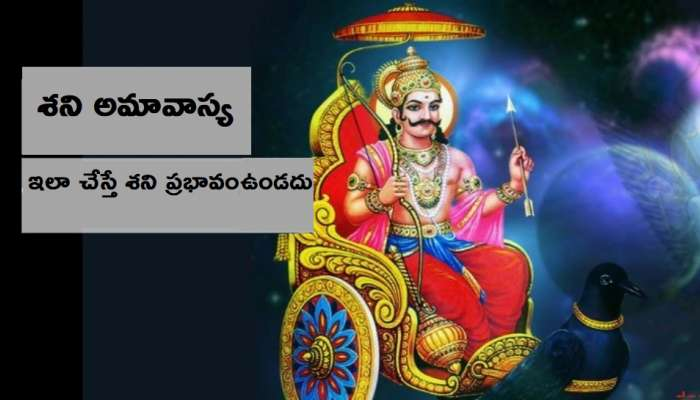Shani Amavasya: చెడు ప్రభావం తగ్గాలంటే శని అమావాస్య రోజున పాటించాల్సిన విషయాలివే