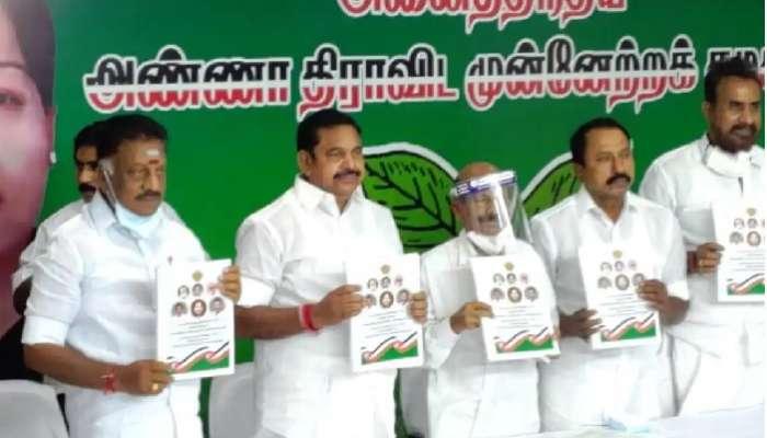 Tamilnadu Assembly Elections 2021: ఆల్ ఫ్రీ మేనిఫెస్టో విడుదల చేసిన అన్నాడీఎంకే