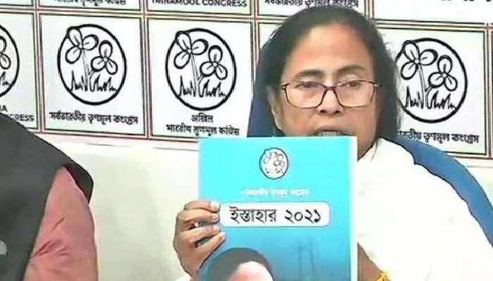 West Bengal Elections: ఎన్నికల మేనిఫెస్టో విడుదల చేసిన మమతా బెనర్జీ
