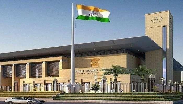 AP Parishad Elections 2021: ఏపీలో పరిషత్ ఎన్నికలు నిలిపివేస్తూ హైకోర్టు ఉత్తర్వులు