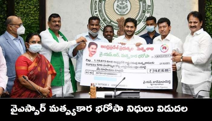 YSR Matsyakara Bharosa: మత్స్యకారుల ఖాతాల్లోకి నేరుగా రూ.10 వేలు జమ చేసిన ఏపీ సీఎం వైఎస్ జగన్