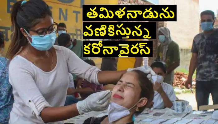 Tamil Nadu: 24 గంటల్లో 468 మంది మృతి.. కొత్తగా 34,285 covid కేసులు