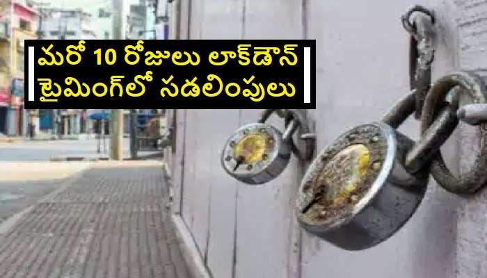 Telangana lockdown timings: తెలంగాణలో లాక్డౌన్ పొడిగింపు.. లాక్డౌన్ కొత్త టైమింగ్స్