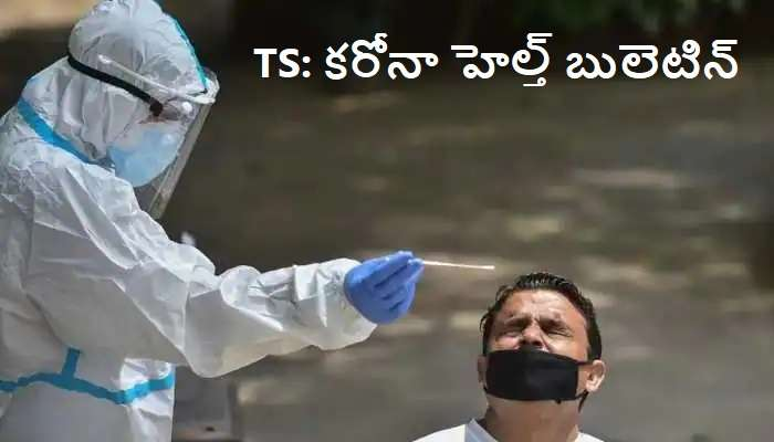 TS COVID-19 cases: తెలంగాణలో తగ్గుముఖం పట్టిన కరోనా కేసులు