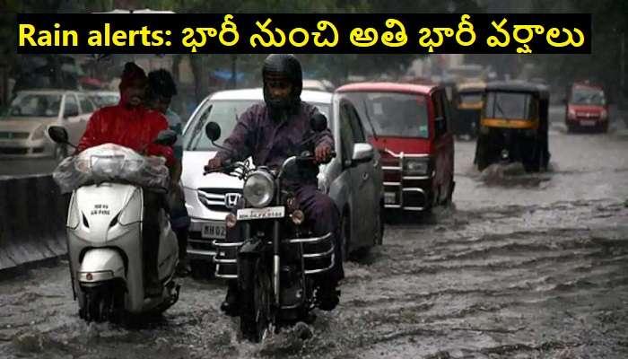 Heavy rains: ఈ జిల్లాల్లో ఇవాళ, రేపు భారీ నుంచి అతి భారీ వర్షాలు