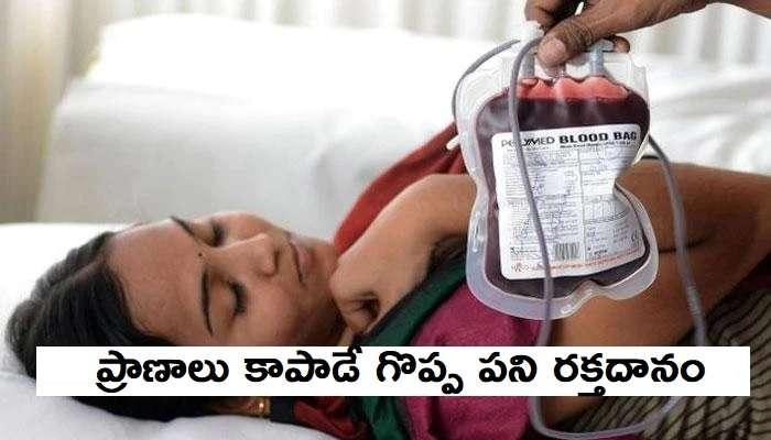 World Blood Donor Day 2021: నేడు రక్తదాతల దినోత్సవం, విలువ తెలిస్తే రక్తదానానికి సై