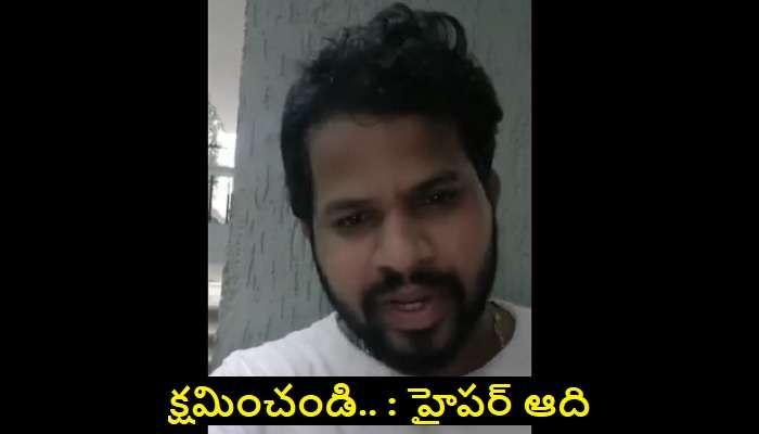 Hyper Aadi apology video: హైపర్ ఆది సారీ చెప్పాడు..