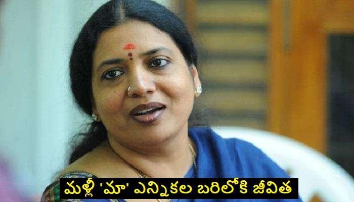 Jeevitha in MAA Association elections: మా అసోసియేషన్ అధ్యక్ష పదవికి జీవిత పోటీ ?