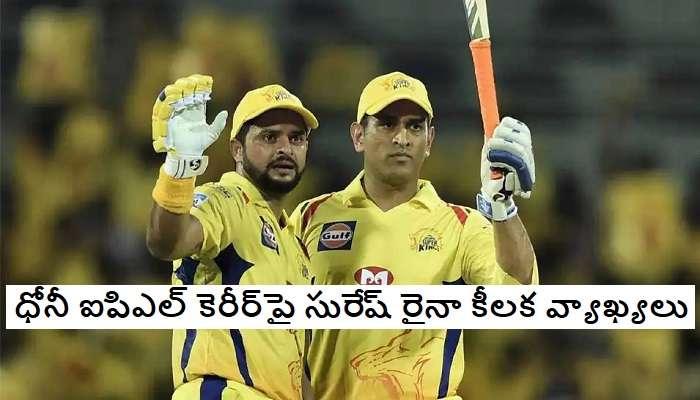 MS Dhoni లేకపోతే.. నేనూ IPL ఆడను: Suresh Raina