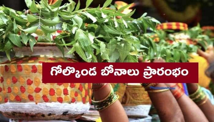 Golconda Bonalu 2021: గోల్కొండ బోనాలు ప్రారంభం, ఘనంగా జరుపుకోవాలని Chiranjeevi విషెస్