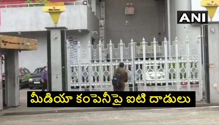 IT raids on Dainik Bhaskar Group: దైనిక్ భాస్కర్ ఆఫీసులు, యజమాని ఇంట్లో ఐటి దాడులు