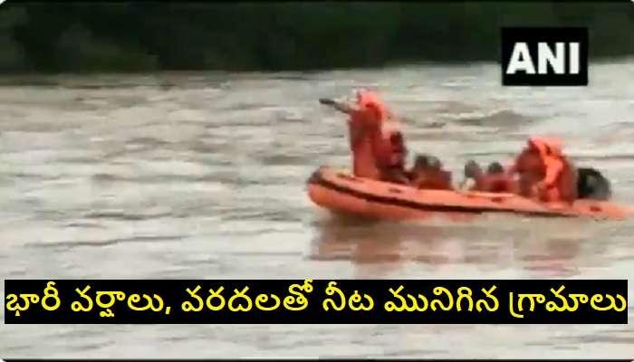 Heavy rains in Telangana: వరద నీటిలో నిర్మల్.. ఇళ్లలోకి భారీగా వరద నీరు