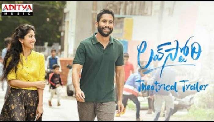 Love story trailer: లవ్ స్టోరీ ట్రైలర్.. తెలంగాణ సర్కారుపై Sekhar Kammula సెటైర్ ?