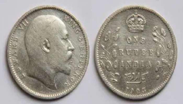 One Rupee Coin: మీ దగ్గర ఆ కాయిన్ ఉందా, ఉంటే పది కోట్లు సాధించవచ్చు మరి