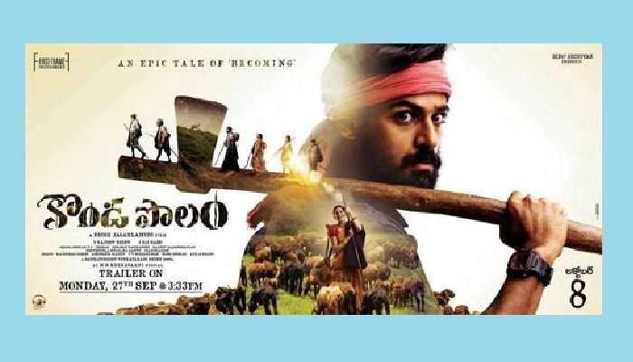Kondapolam trailer: ఉప్పెన హీరో కొండపొలం ట్రైలర్ రిలీజ్ డేట్ ఫిక్స్