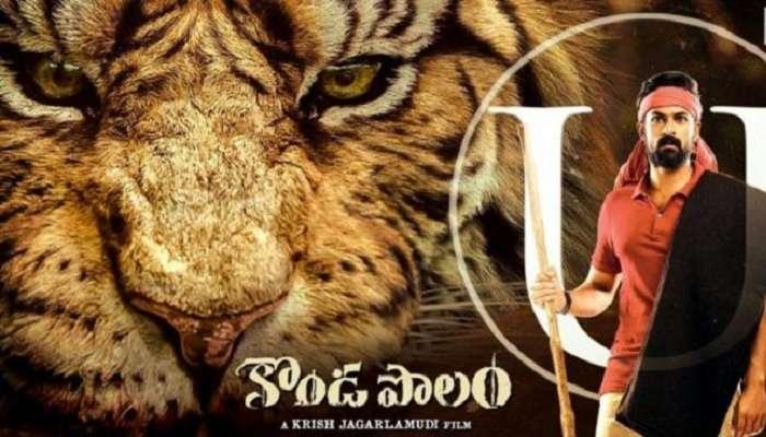 Kondapolam movie: కొండ పొలం మూవీకి Censor పూర్తి