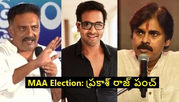 MAA elections 2021: పవన్ కల్యాణ్పై మంచు విష్ణు ప్యానెల్ కామెంట్స్పై Prakash Raj ఘాటు కౌంటర్